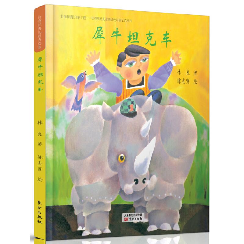 台湾经典儿童诗绘本   犀牛坦克车 畅销台湾30年的经典儿童诗绘本,儿童诗开山作家带你领略浅语中的智慧、汉语里的风景!现在儿童诗+大师绘画,专业配音,历久弥新,值得珍藏!