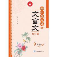 初中文言文课内外阅读・九年级