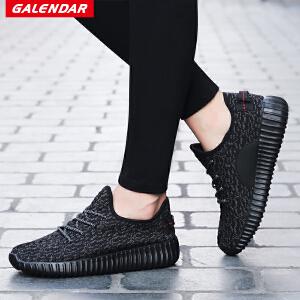 【限时抢购】Galendar情侣经典款轻便透气椰子跑鞋飞织运动潮鞋HW0826