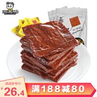【周黑鸭_真空小包装】 卤豆干120g×3 熟食卤味零食 麻辣小吃特产 豆腐干