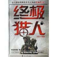 【二手旧书8成新】猎人 王昆 9787807551874