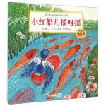 杨红樱儿童情商教育绘本系列:小红船摇呀摇 杨红樱,[法] 艾莲娜・勒内弗 绘 9787514211009