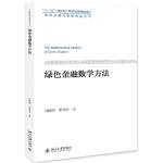 绿色金融数学方法 马晓明, 田聿申 9787301304167