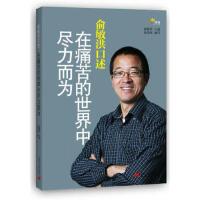 【二手书9成新】 俞敏洪口述:在痛苦的世界中尽力而为 优米网 当代中国出版社 9787515400945