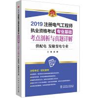 2019注册电气工程师执业资格考试 专业基础 考点剖析与真题详解(供配电、发输变电专业)