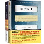 国外经典畅销小说系列:摆渡人 无声告白(共2册)(媲美《追风筝的人》《偷影子的人》心灵治愈系小说)