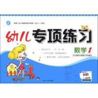 【正版二手书9成新左右】幼儿专项练习数学(1):5以内数的分解组合与加减法9787206064180