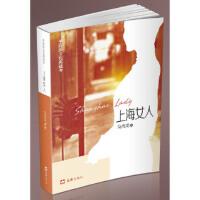 上海女人 海派文化典藏