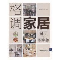 格调家居:餐厅与厨房篇