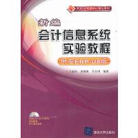 新编会计信息系统实验教程(用友ERP-U8版)(配光盘)(用友ERP实验中心精品教材)