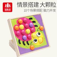 创意蘑菇钉组合拼插板儿童早教益智玩具男女孩宝宝拼图1-3-6-7岁