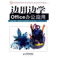 【二手旧书8成新】边用边学Office办公应用 朱世波 9787115223067