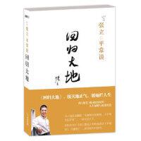 【新书店正版】张立平常谈:回归大地 张立 9787546207926 广州出版社