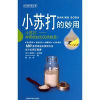 小苏打的妙用,(法)杜伊勒陈剑,上海科学技术出版社