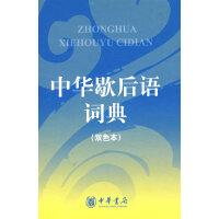 中华歇后语词典(双色本)