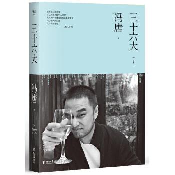 三十六大(冯唐最新作品,写给小师弟、外甥、90后、韩寒、文艺男女青年同志们)