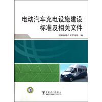 电动汽车充电设施建设标准及相关文件