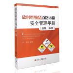 放射性物品道路运输安全管理手册:法规.标准