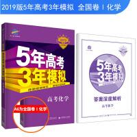 53高考 2019B版专项测试 高考化学 5年高考3年模拟(全国卷Ⅰ及天津上海适用)五年高考三年模拟 曲一线科学备考