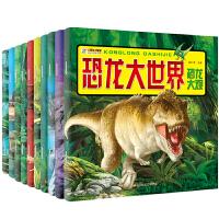 恐龙大世界全套10册恐龙书籍3 6岁拼音版恐龙绘本恐龙王国大百科全书