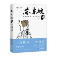 【二手旧书9成新】苏东坡传:人生如逆旅,我亦是行人-谢依 华文出版社 9787507548327