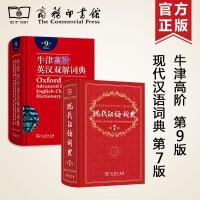 正版 牛津高阶英汉双解词典第9版+现代汉语词典第7版(全两本) 牛津英语字典
