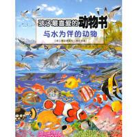 孩子喜爱的动物书(10册) 阿兰东多 9787531554585
