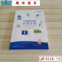 【二手9成新】儿童常见病护理手册 /合生元营养与护理研究室 江苏