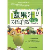 蔬果汁对症自然疗法(蔬菜+水果=营养健康,专业营养师关爱针对上班族、银发族、爱美族、病症族)