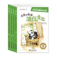 """""""朱奎经典童话・大熊猫温任先生""""系列(全四册)"""