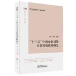 """""""十三五""""中国企业对外直接投资战略研究"""