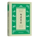 白居易诗(学生国学丛书新编)
