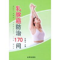 乳腺癌防治170问