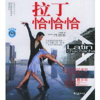 【旧书二手书8新正版】 拉丁恰恰恰(附VCD光盘一张)――新健身手册 深圳市金版文化