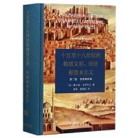 十五至十八世�o的物�|文明���和�Y本主�x(第3卷世界的�r�g)(精)
