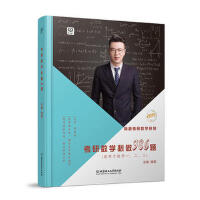【二手旧书8成新】杨超考研数学必做986题 杨超 9787568257725