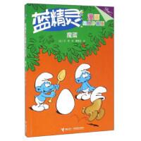 蓝精灵漫画经典珍藏版:魔蛋(彩涂版) [比] 贝约,黄丽云 9787544844734