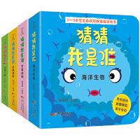 猜猜我是谁洞洞书 全4册 海洋动物水果蔬菜交通工具 0-1-2-3岁幼儿宝宝捉迷藏游戏书 儿童启蒙认知早教书籍 亲子互