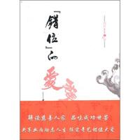 【二手书9成新】 错位的爱:在慈善家身边的日子 刘芳 中央文献出版社 9787507331318