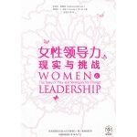 女性领导力:现实与挑战