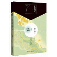 京华烟云:林语堂的故都岁月