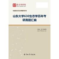 山东大学630生态学历年考研真题汇编【手机APP版-赠送网页版】