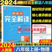 2020春新教材完全解读八年级下册物理新目标人教版