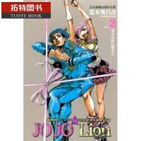 BMDS正版 原版进口漫画书 荒木飞吕彦JOJO的奇妙冒险 PART 8 JOJO Lion 2东立