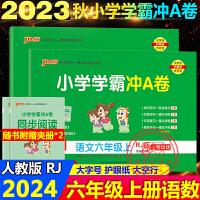 小学学霸冲A卷六年级上册语文数学2本部编版人教版2021秋