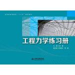 """工程力学练习册(应用型高等教育""""十三五""""规划教材)"""