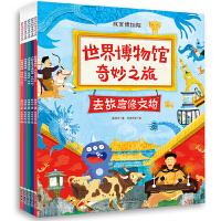 世界博物馆奇妙之旅(全5册,专为孩子打造的博物通识启蒙绘本。复旦大学文物与博物馆学系周婧景副教授权威推荐。日销量ZUI