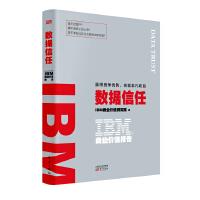 IBM商业价值报告:数据信任:用技术,实现更紧密的关系