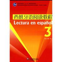 【二手旧书8成新】西班牙语阅读教程(3西班牙语专业本科生 史青,徐蕾 9787544617147