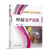 【二手旧书8成新】焊接生产实践 贾安东 9787111583332